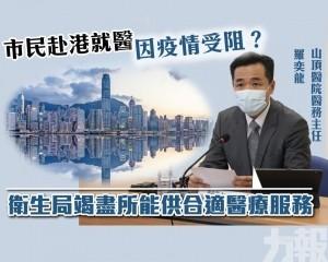 羅奕龍:衛生局竭盡所能供合適醫療服務