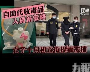 女子十月初五街提毒被捕