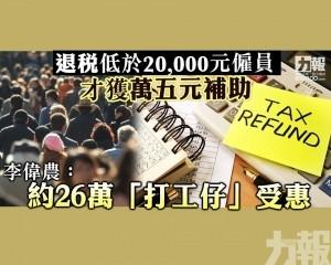 李偉農:約26萬「打工仔」受惠
