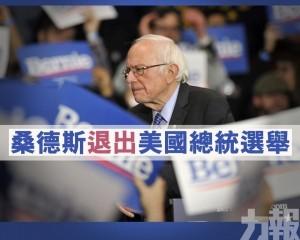 桑德斯退出美國總統選舉