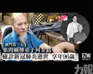 葉問嫡傳弟子何金銘確診新冠肺炎逝世 享年96歲