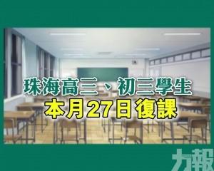 珠海高三、初三學生本月27日復課