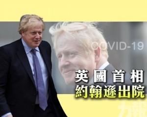 英國首相約翰遜出院