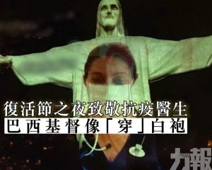 巴西基督像「穿」上白袍