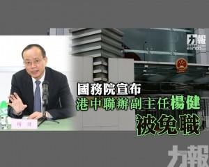 港中聯辦副主任楊健被免職
