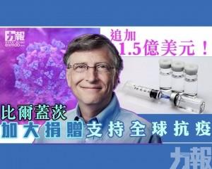 比爾蓋茨加大捐贈支持全球抗疫