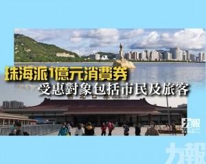 受惠對象包括市民及旅客