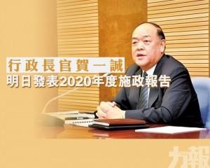 行政長官賀一誠明日發表2020年度施政報告