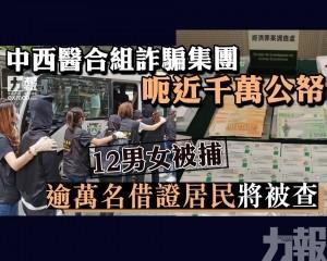 12男女被捕 逾萬名借證居民將被查