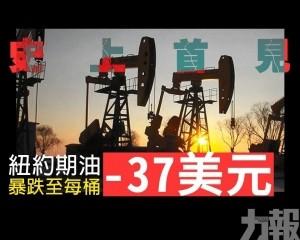 紐約期油暴跌至每桶-37美元