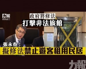 張永春:擬修法禁止遊客租用民居