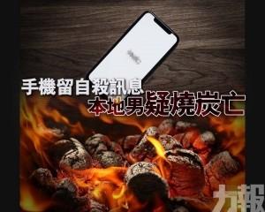 手機留自殺訊息 本地男疑燒炭亡