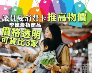 李偉農指商品價格透明 可貨比三家
