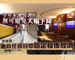 李偉農:施政任務目標穩定疫後經濟