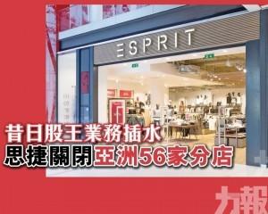 思捷關閉亞洲56家分店