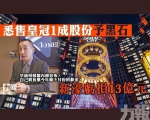 悉售皇冠1成股份予黑石 新濠虧損13億元