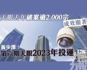 黃少澤:第六期天眼2023年投運