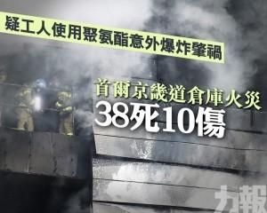 首爾京畿道倉庫火災 38死10傷