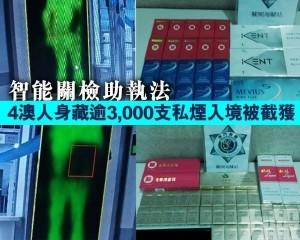 4澳人身藏逾3,000支私煙入境被截獲