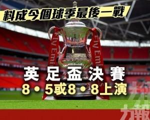 英足盃決賽8‧5或8‧8上演