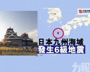 日本九州海域發生6級地震