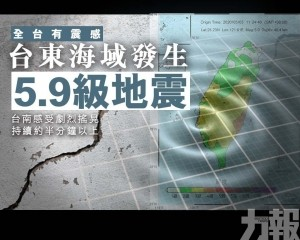 台東海域發生5.9級地震