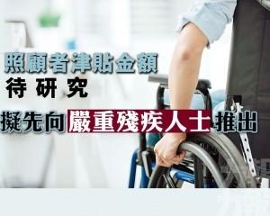 擬先向嚴重殘疾人士推出
