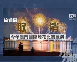 旅遊局取消今年澳門國際煙花比賽匯演