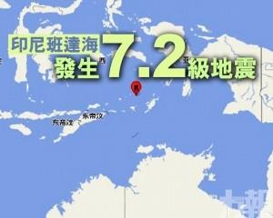 印尼班達海發生7.2級地震