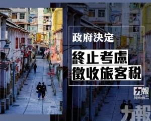 政府決定終止考慮徵收旅客稅