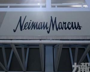 美老牌百貨Neiman Marcus申破產保護