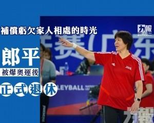 郎平被爆奧運後正式退休