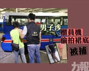 男子涉櫃員機偷拍裙底被捕