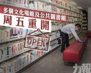 多個文化場館及公共圖書館周五重開