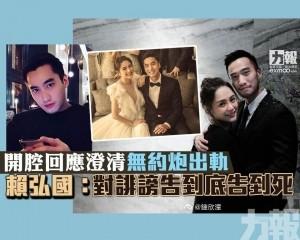 賴弘國:對誹謗告到底告到死