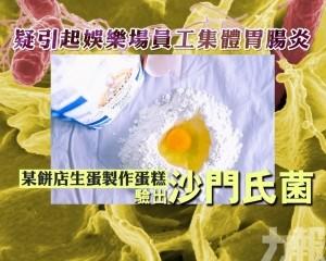 某餅店生蛋製作蛋糕驗出沙門氏菌