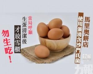 當局呼籲生蛋清潔後才放雪櫃 勿生吃