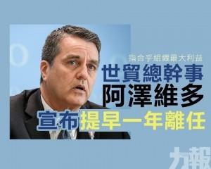 世貿總幹事宣布提早一年離任