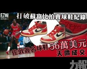 佐敦簽名球鞋56萬美元天價成交