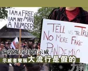 示威者聲稱大流行是假的