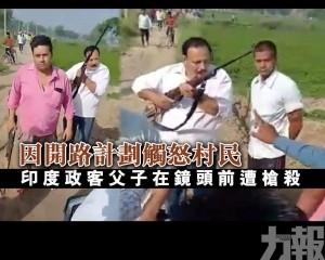 印度政客父子在鏡頭前遭槍殺