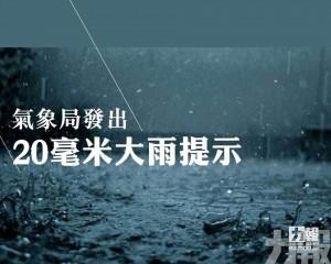 20毫米大雨提示、雷暴警告生效