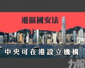 【港區國安法】中央可在港設立機構
