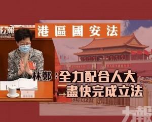 林鄭:全力配合人大 盡快完成立法