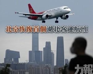 北京恢復首個湖北客運航班
