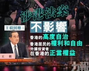 不影響香港居民權利和自由