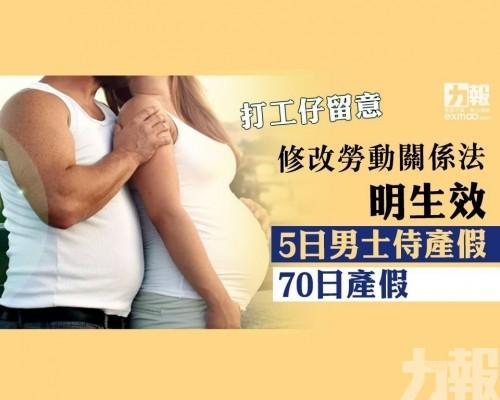 五日男士侍產假 70日產假