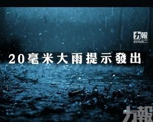 20毫米大雨提示發出