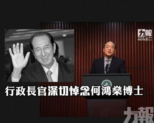 行政長官深切悼念何鴻燊博士