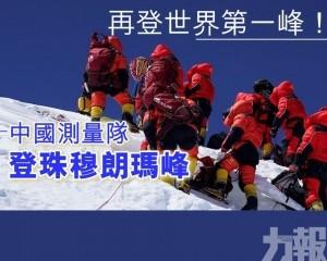 中國測量隊登珠穆朗瑪峰
